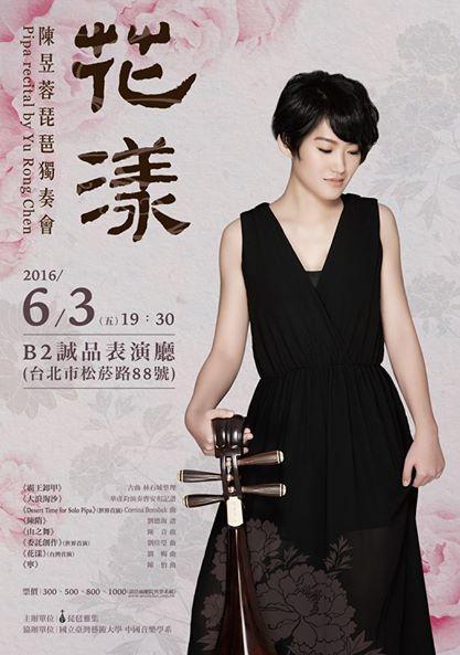 pipa recital yu rong chen